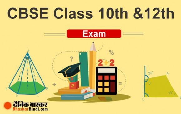 CBSE Date Sheet: 1 से 15 जुलाई तक होंगी सीबीएसई 10वीं-12वीं की बची हुई परीक्षाएं, डेटशीट जारी
