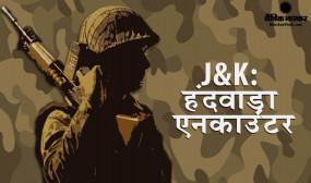J&K: हंदवाड़ा एनकाउंटर में सेना को बड़ी कामयाबी, लश्कर के टॉप कमांडर हैदर समेत दो आतंकी ढेर