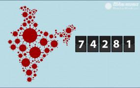 Coronavirus in India: देश में 24 घंटे में 3525 नए केस, 122 की मौत, अब तक 74 हजार से ज्यादा लोग हुए संक्रमित
