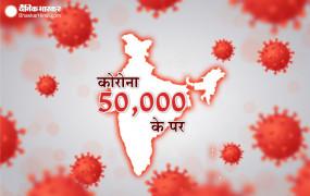 Coronavirus India: 24 घंटे में मिले 3500 से ज्यादा नए मरीज, कुल मामले 50 हजार के पार