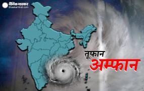 Cyclone Amphan: कभी भी खतरनाक रूप ले सकता है चक्रवाती तूफान अम्फान, फोर्स टीम अलर्ट