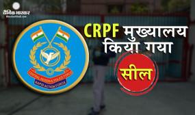दिल्ली: CRPF हेडक्वार्टर का कर्मचारी कोरोना संक्रमित, मुख्यालय किया गया सील