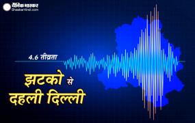 Earthquake: 4.6 की तीव्रता से 15 सेकंड तक कांपी दिल्ली, दो महीनों में पांचवीं बार भूकंप के झटके महसूस किए गए