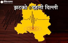 Earthquake : दिल्ली में महसूस किए गए भूकंप के झटके, रिक्टर स्केल पर 3.5 मापी गई तीव्रता