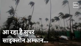 भारत के पूर्वी तट पर आएगा सुपर साइक्लोन अम्फान