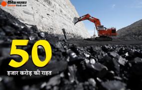 आर्थिक पैकेज: कोयले के वाणिज्यिक खनन की अनुमति, 50 नए ब्लॉक की नीलामी जल्द