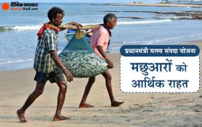 प्रधानमंत्री मत्स्य संपदा योजना: आर्थिक पैकेज की तीसरी इंस्टॉलमेंट, सरकार ने मछुआरों के लिए 20 हजार करोड़ रुपए आवंटित किए