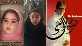 Eid 2020: लॉकडाउन में बॉलीवुड हस्तियों ने कुछ इस तरह दी ईद की मुबारकबाद, अमिताभ ने लिखा...