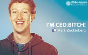 B'day: Facebook के फाउंडर मार्क जुकरबर्ग का जन्मदिन आज, जानें कैसे एक भारतीय संत ने बदल दी उनकी किस्मत