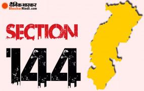 Fight COVID19: छत्तीसगढ़ में 3 महीने के लिए बढ़ाई गई धारा 144, हिमाचल में 31 मई तक कर्फ्यू