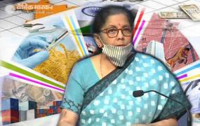 Economic package: MSME को 3 लाख करोड़ का बिना गारंटी लोन, ITR की आखिरी तारीख बढ़ाई गई