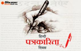 1826 में आया था पहला हिंदी अखबार,डेढ़ साल में बंद करना पड़ा प्रकाशन
