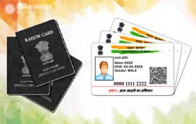 Aadhaar-Ration Card Linking: राशन कार्ड को आधार से जोड़ने की आखिरी तारीख सितंबर तक बढ़ी
