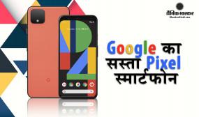 Pixel Series: Google का सस्ता Pixel स्मार्टफोन 22 मई को हो सकता है लॉन्च