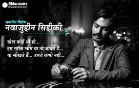 Happy Birthday Nawazuddin Siddiqui: सरफरोश से लेकर ठाकरे तकतस्वीरों में देखें नवाजुद्दीन सिद्दीकी का फिल्मी सफर