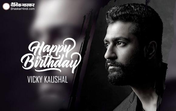 Happy Birthday Vicky Kaushal: इन फिल्मों में विक्की कौशल ने दिखाया अपनी एक्टिंग का जलवा, ये हैं उनकी सबसे ज्यादा कमाई वाली मूवी