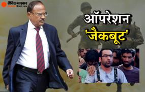 जम्मू-कश्मीर: रियाज नाइकू के मौत के साथ पूरा हुआ अजित डोभाल का ऑपरेशन 'जैकबूट', जानें क्या था मकसद