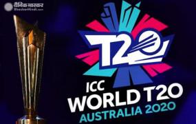 क्रिकेट: टी-20 वर्ल्ड कप का 2022 तक टलना तय, आज ICC की बैठक में हो सकता है ऑफिशियल अनाउंसमेंट