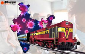 Indian Railways: 1 जून से पटरियों पर दौड़ेंगी 200 पैसेंजर्स ट्रेनें, टिकट बुकिंग शुरू, देखें लिस्ट