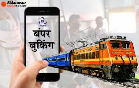 कल से अब तक स्पेशल ट्रेनों के लिए 16 करोड़ रुपये से ज्यादा के टिकट बिके, 80 हजार से अधिक यात्री करेंगे सफर