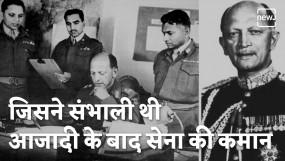 भारतीय सेना के पहले कमांडर इन चीफ