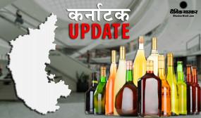 Covid-19: कर्नाटक में 4 मई से खुलेंगे मॉल और शराब की दुकाने, सरकार ने दिए संकेत