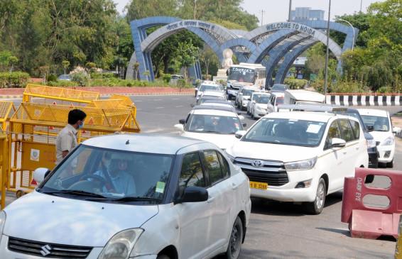 कोविड-19 : नोएडा-दिल्ली बॉर्डर अभी बंद रहेगा