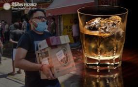 Lockdown Effect : महंगी दारू खरीदने से पीछे नहीं हट रहे लोग, लेकिन इससे टूटी शराब कंपनियों की कमर!