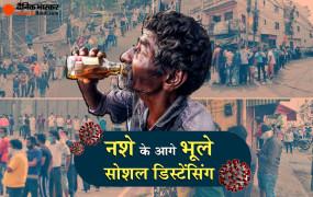 Lockdown 3: देशभर में खुली शराब की दुकानें, 30 का क्वाटर 300 रुपए में, फिर भी लगी डेढ़ किलोमीटर लंबी लाइनें