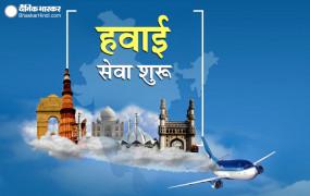 लॉकडाउन: 25 मई से शुरू होंगी घरेलू उड़ानें, यात्रियों को करना होगा सोशल डिस्टेंसिंग के नियमों का पालन