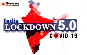 Coronavirus: 11 शहरों पर केंद्रित, इन चीजों पर छूट के साथ ऐसा होगा लॉकडाउन-5