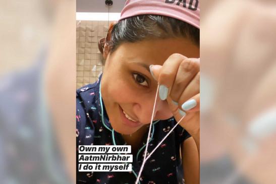 लॉकडाउन डायरी : हिना खान ने घर पर की आइब्रोज थ्रेडिंग
