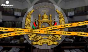 कोरोना का असर: अफगानिस्तान की संसद में भी लॉकडाउन लागू