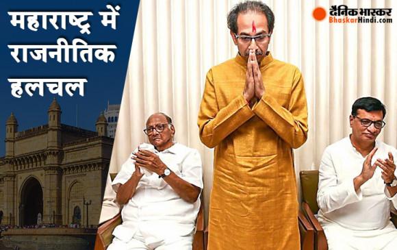 महाराष्ट्र में राजनीतिक हलचल: सीएम उद्धव ठाकरे ने की गठबंधन नेताओं के साथ बैठक