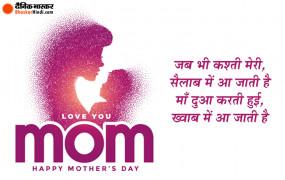 Mother's Day 2020: मां को सम्मान देने का है खास दिन, जानिए कब और कैसे हुई इसकी शुरुआत