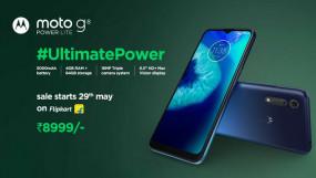 Motorola: Moto G8 Power Lite भारत में हुआ लॉन्च, जानें कीमत और फीचर्स