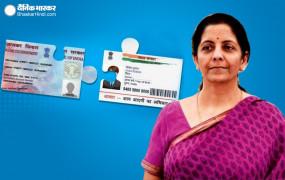 आधार कार्ड: Aadhaar की मदद से सिर्फ 10 मिनट में बन जाएगा आपका Pan Card, जानें कैसे