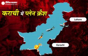 Pakistan Plane Crash Updates: 50 दिन से एयरबेस में खड़ा था 15 साल पुराना प्लेन, बिना फिटनेस जांचे उड़ाया और फिर... अब तक 57 शव निकाले
