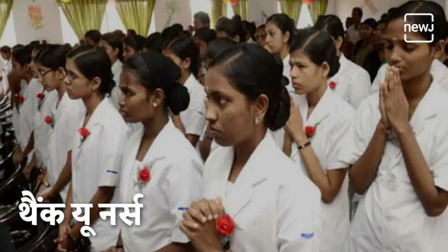 अंतर्राष्ट्रीय नर्स दिवस पर हर नर्स को नमन