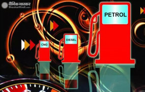 Fuel Price: लॉकडाउन 4.0 शुरू, जानें क्या है आज आपके शहर में पेट्रोल-डीजल की कीमत?