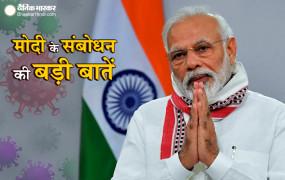 PM Modi Speech: देश की इकोनॉमी को मिला सुपर बूस्टर, यहां पढ़ें पीएम मोदी की बड़ी बातें