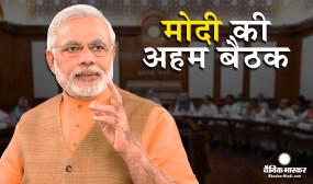 Lockdown 3.0: 3 मई के बाद क्या होगी केन्द्र की रणनीति ? PM मोदी ने अहम मुद्दों पर मंत्रियों के साथ किया मंथन