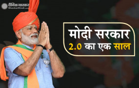 मोदी सरकार 2.0 का एक साल: देश के नाम पीएम मोदी का पत्र, कहा- कोई संकट भारत का भविष्य निर्धारित नहीं कर सकता