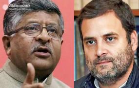 लॉकडाउन फेल: रविशंकर बोले- कोरोना की लड़ाई कमजोर करने की कोशिश में राहुल न फैलाएं झूठ