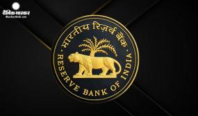 वित्तीय हालत अस्थिर: RBI ने रद्द किए CKP को-ऑपरेटिव बैंक के लाइसेंस