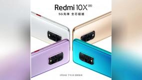 Redmi 10X: इसमें मिलेगा 30x जूम सपोर्ट और AMOLED डिस्प्ले, कंपनी ने टीजर किया जारी