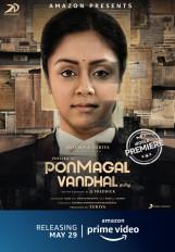 सीधे ओटीटी पर रिलीज किया जाना क्षेत्रीय फिल्मों को बढ़ावा : ज्योतिका
