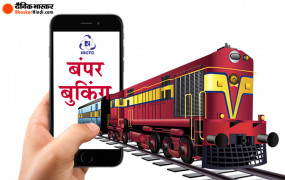 Railway: सवा 3 घंटे में 54 हजार से ज्यादा टिकट बुक, जानें क्या-क्या करना होगा सफर के दौरान