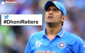 क्रिकेट: ट्विटर पर ट्रेंड हुआ #DhoniRetiers, साक्षी ने कहा- यह सब अफवाह