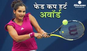 टेनिस: सानिया मिर्जा फेड कप हर्ट अवॉर्ड के लिए नामित होने वाली पहली भारतीय महिला खिलाड़ी बनीं